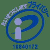 プライバシーマーク 10840172(08)