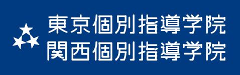 東京個別指導学院 関西個別指導学院
