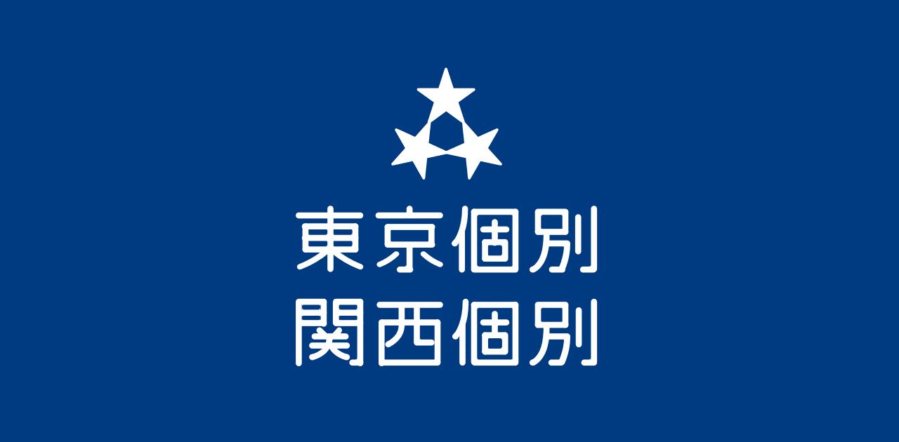 【公式】東京個別指導学院 綱島教室 | ベネッセグループの個別指導塾