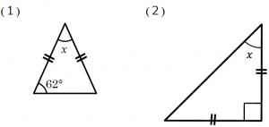 三角形 定義 等辺 二