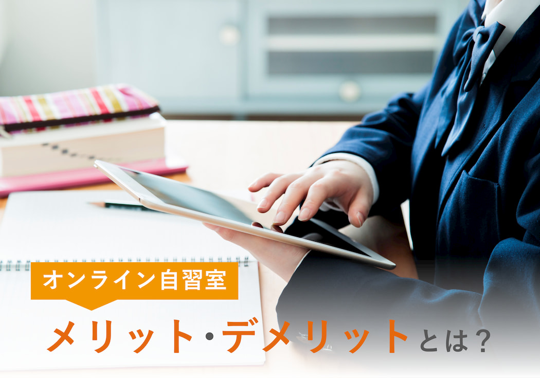 オンライン自習室のメリット・デメリットとは?無料おすすめも紹介