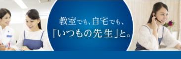 オンライン個別指導_2