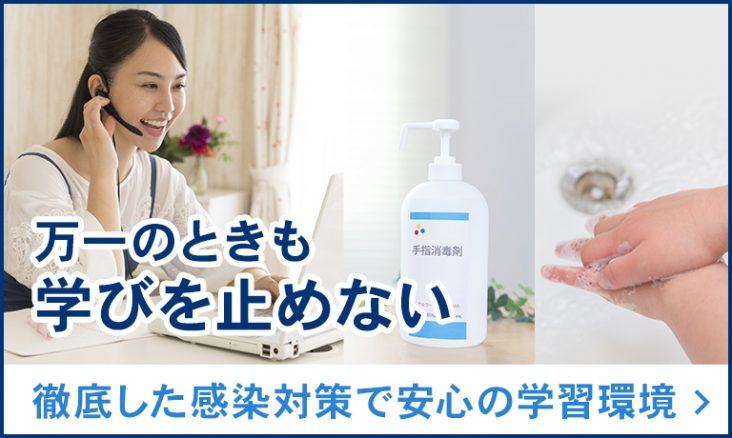 まなビタミン_サイドCTAバナー009